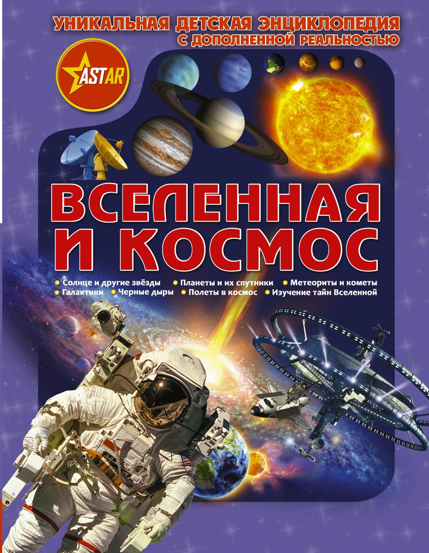 Вселенная и космос. Уникальная детская энциклопедия с дополненной реальностью