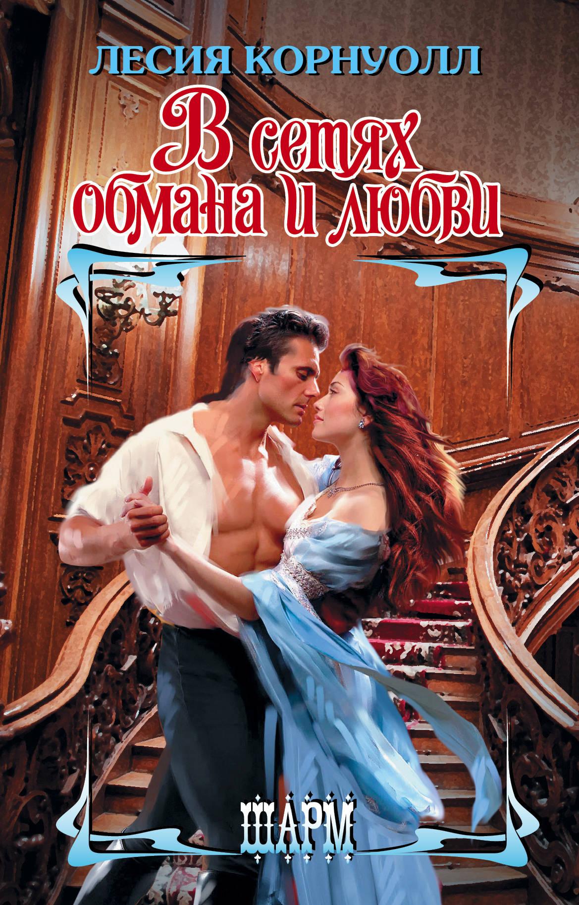 безбашенные читать любовные романы одним текстом сиськи всей европы