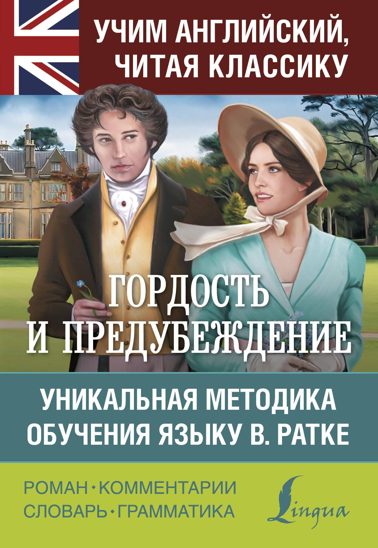 Лучшая английская классика книги