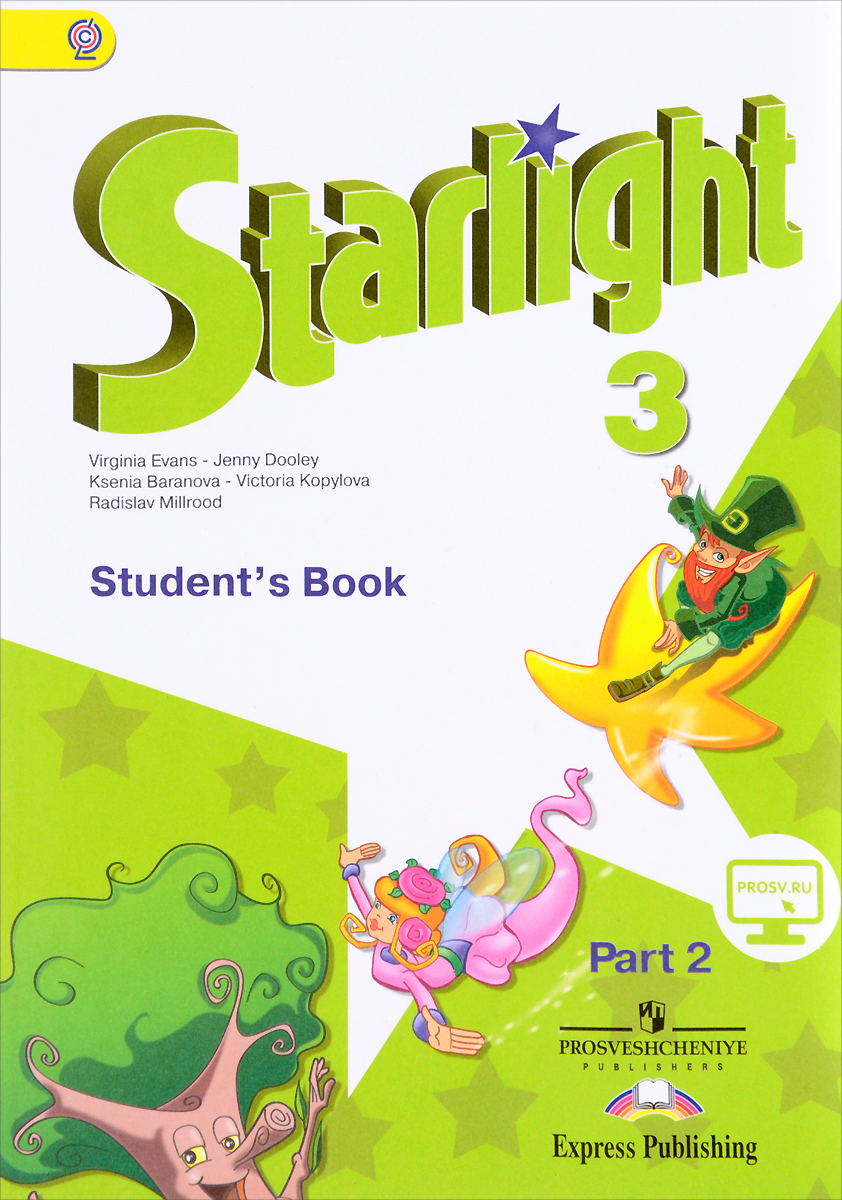Virginia Evans, Jenny Dooley, Ksenia Baranova, Victoria Kopylova, Radislav Millrood Starlight 3: Student's Book: Part 2 / Английский язык. 3 класс. Учебник. В 2 частях. Часть 2 virginia evans jenny dooley on screen b2 student s book