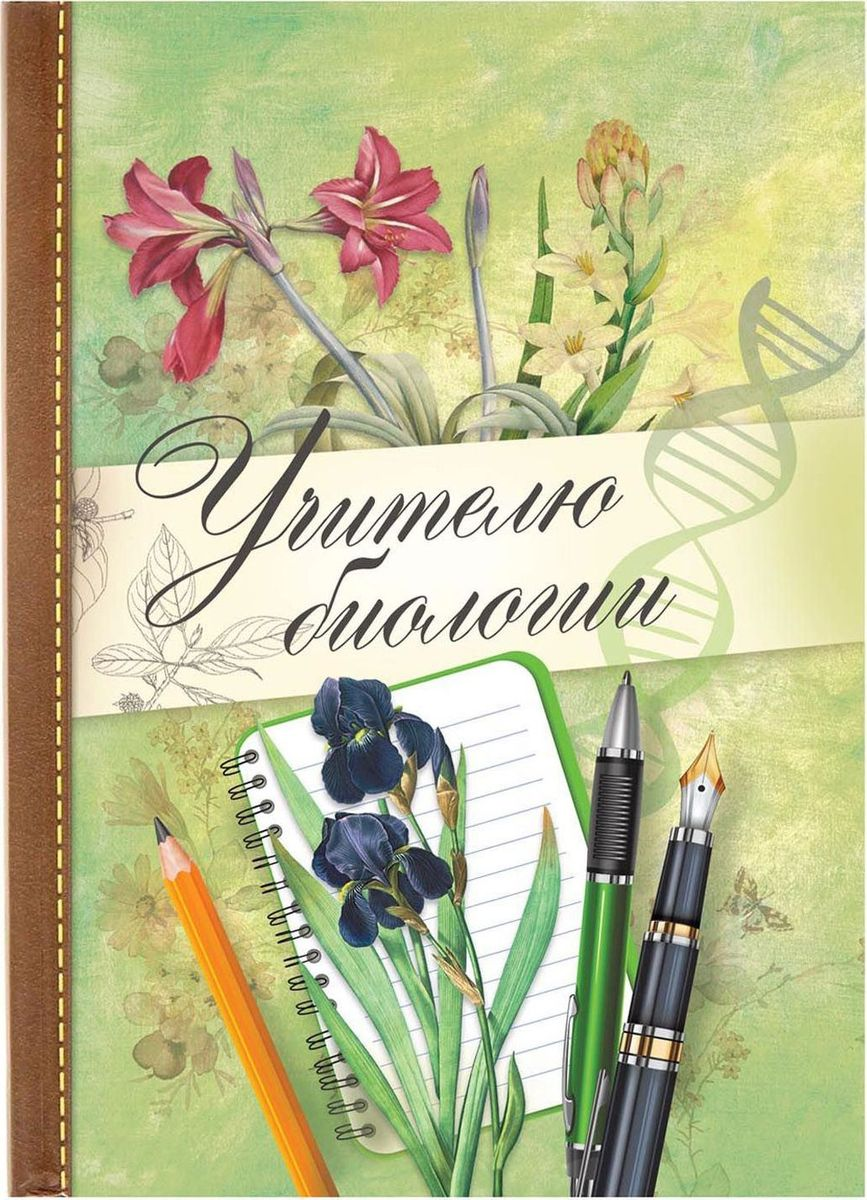 Ежедневник Учителю биологии датированный 80 листов формат А5