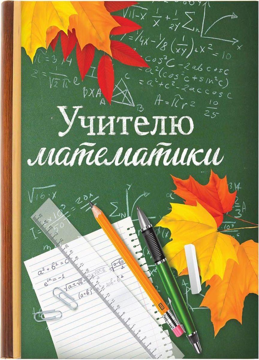 Ежедневник Учителю математики датированный 80 листов формат А51362577Ежедневник - необходимая вещь для учителя. Такая записная книжка поможет упорядочить важную информацию, не даст забыть о запланированных делах и событиях. Благодаря обложке и форзацу в едином стиле, это изделие станет незаменимым и удобным аксессуаром для работников образовательных учреждений.Преимущества:твердая обложка;индивидуальный дизайн;удобный размер;стихотворение на задней обложке.Этот тематический ежедневник - отличный подарок на любой праздник. Порадуйте своих учителей красивым и практичным сувениром!