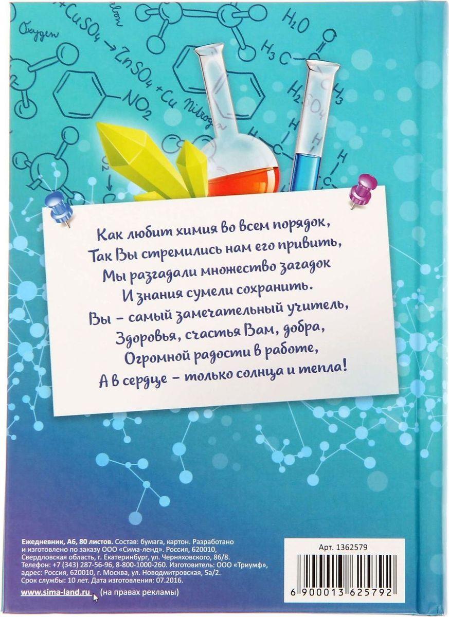 Химическое поздравление учителю