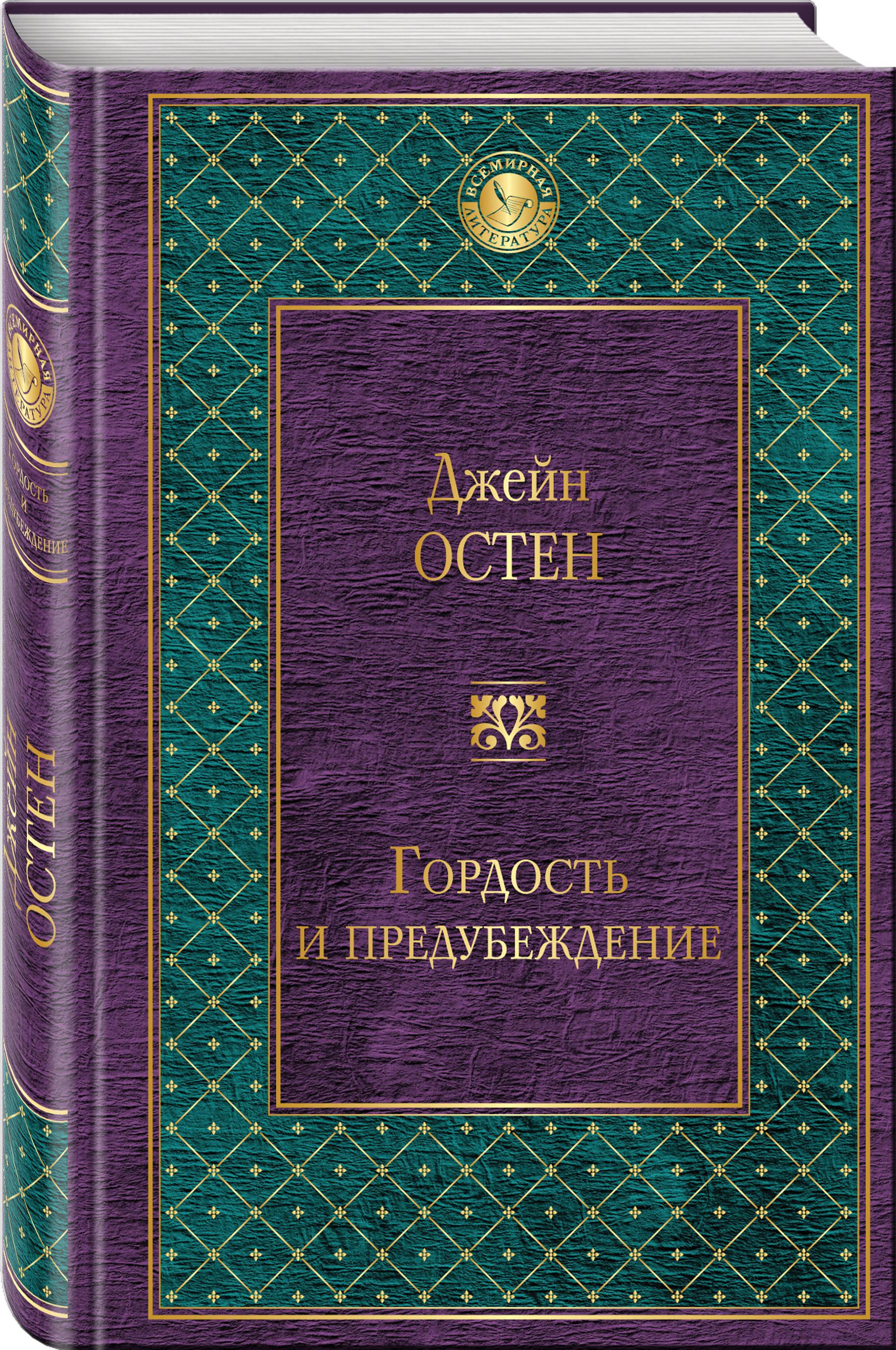 Остен Дж. Гордость и предубеждение ISBN: 978-5-699-93025-8 джейн остен гордость и предубеждение