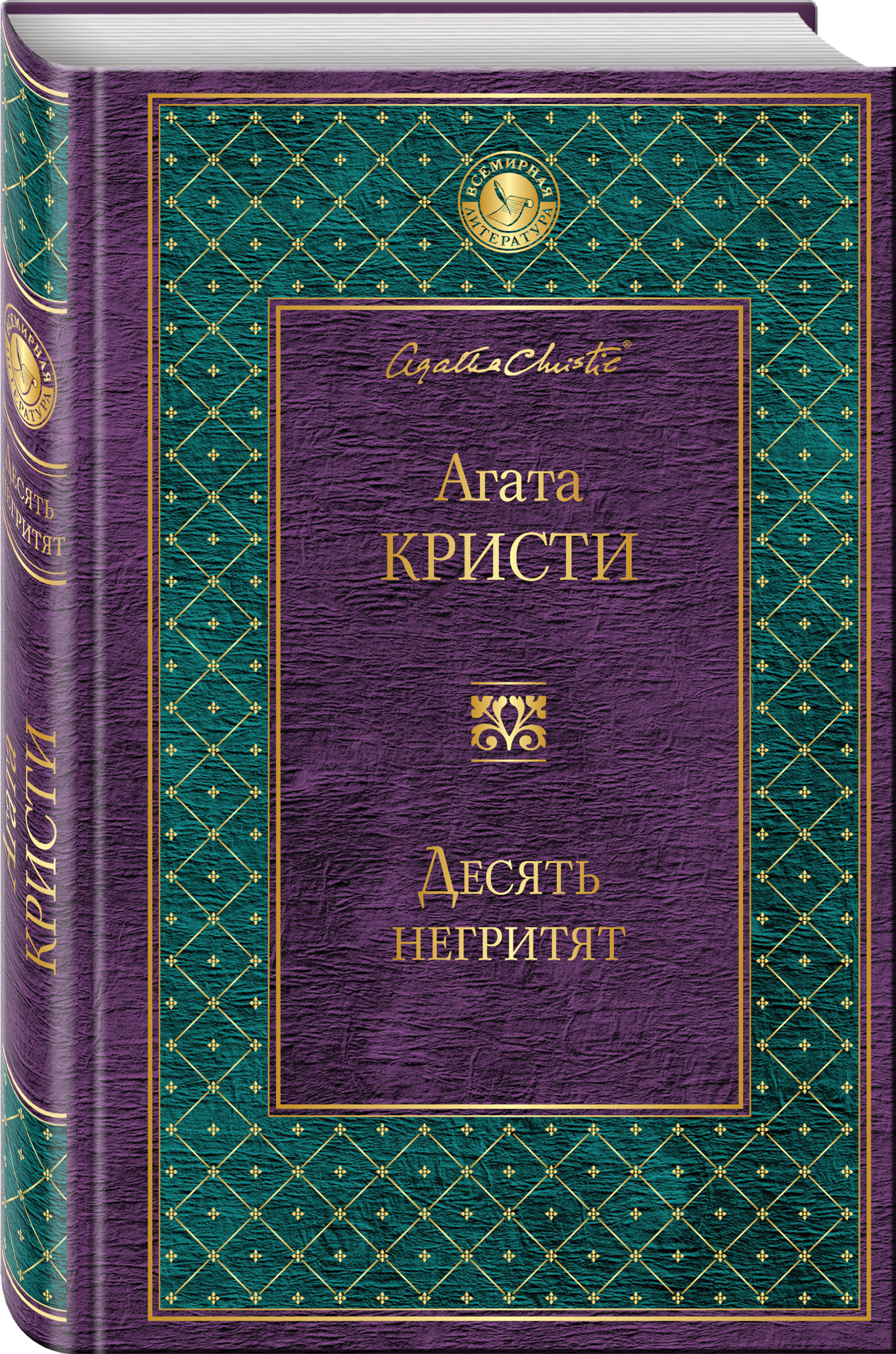 Агата Кристи Десять негритят ISBN: 978-5-699-93035-7