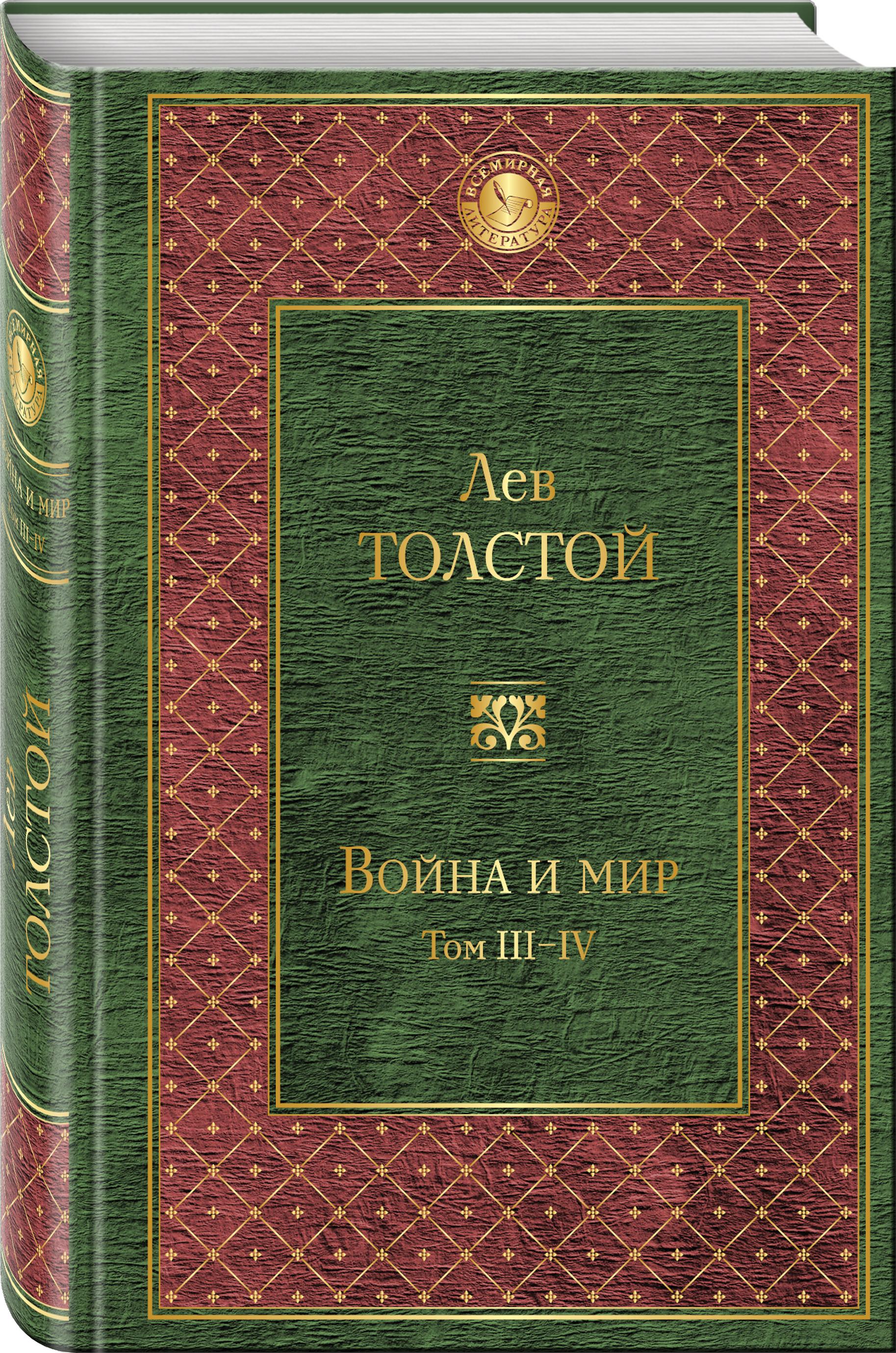 Толстой Лев Николаевич Война и мир. Том III-IV лев толстой война и мир тома 1 и 2 в сокращении