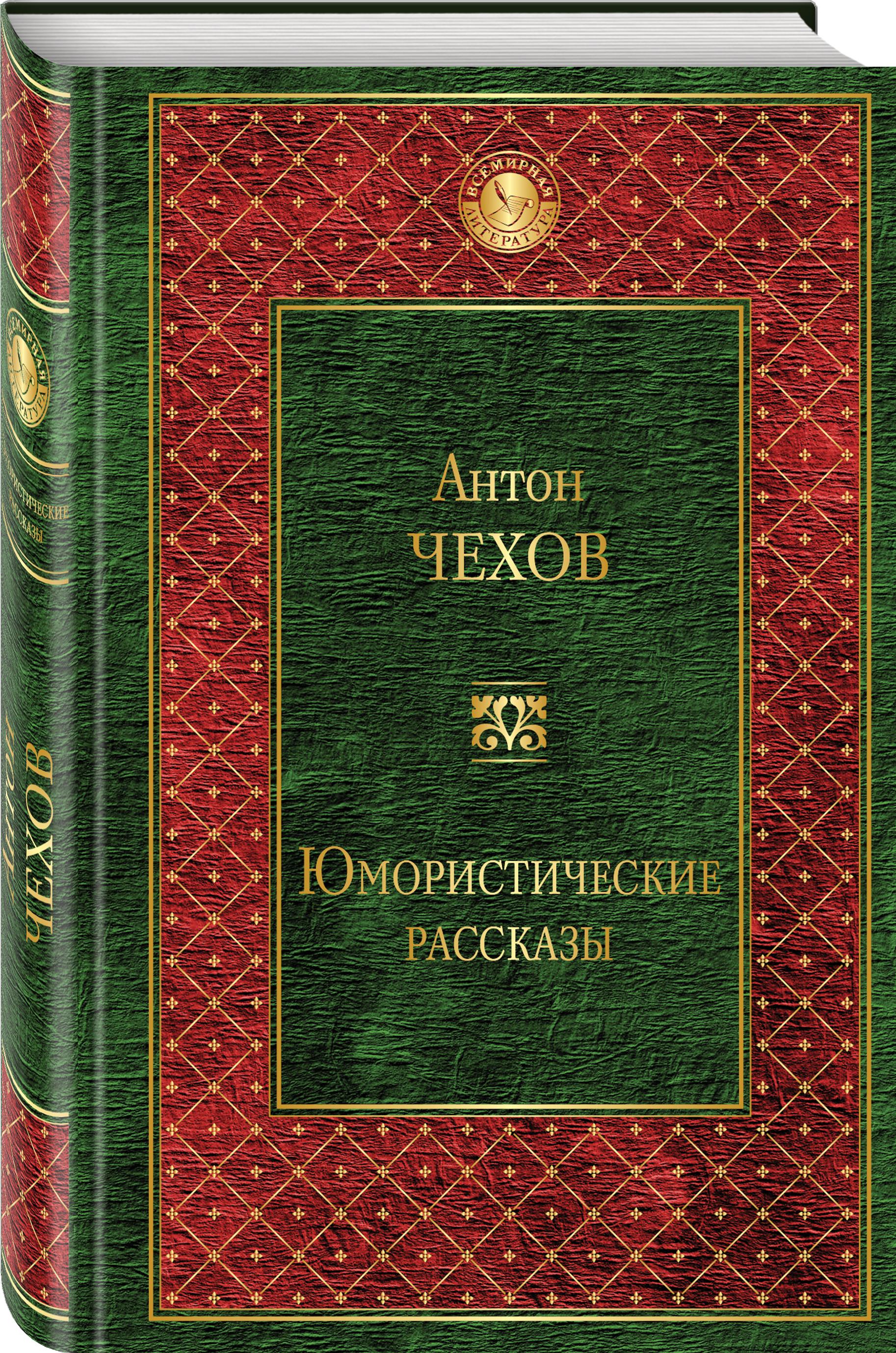 Антон Чехов Юмористические рассказы аудиокнига шб чехов рассказы