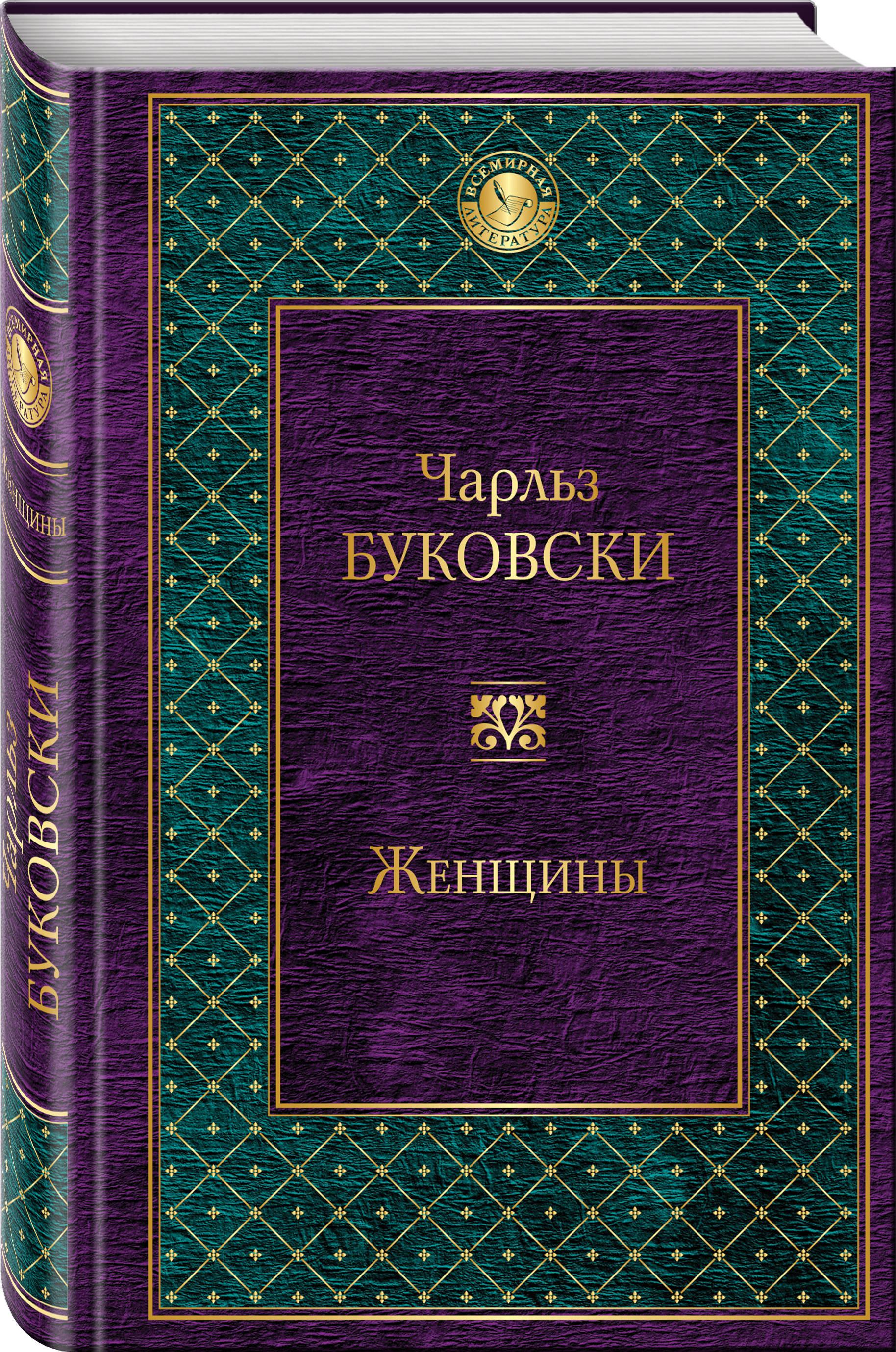 Чарльз Буковски Женщины ISBN: 978-5-699-95002-7 футболка стрэйч printio чарльз буковски charles bukowski