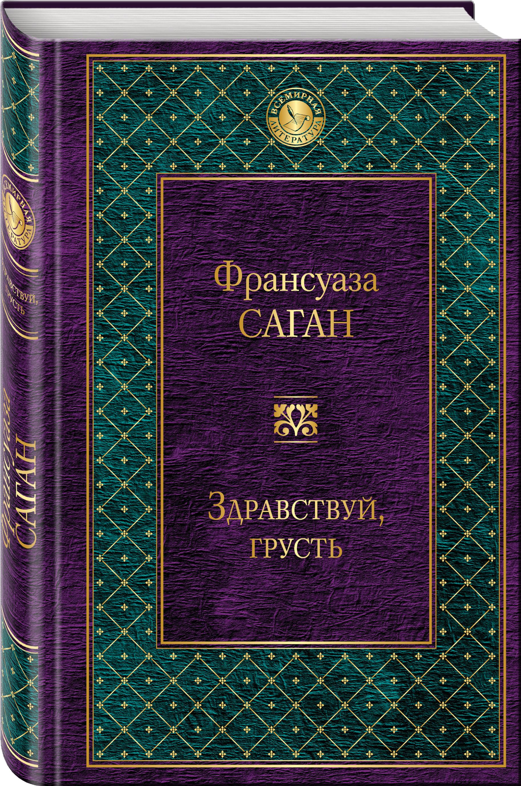 Ф. Саган Здравствуй, грусть франсуаза фридман книги
