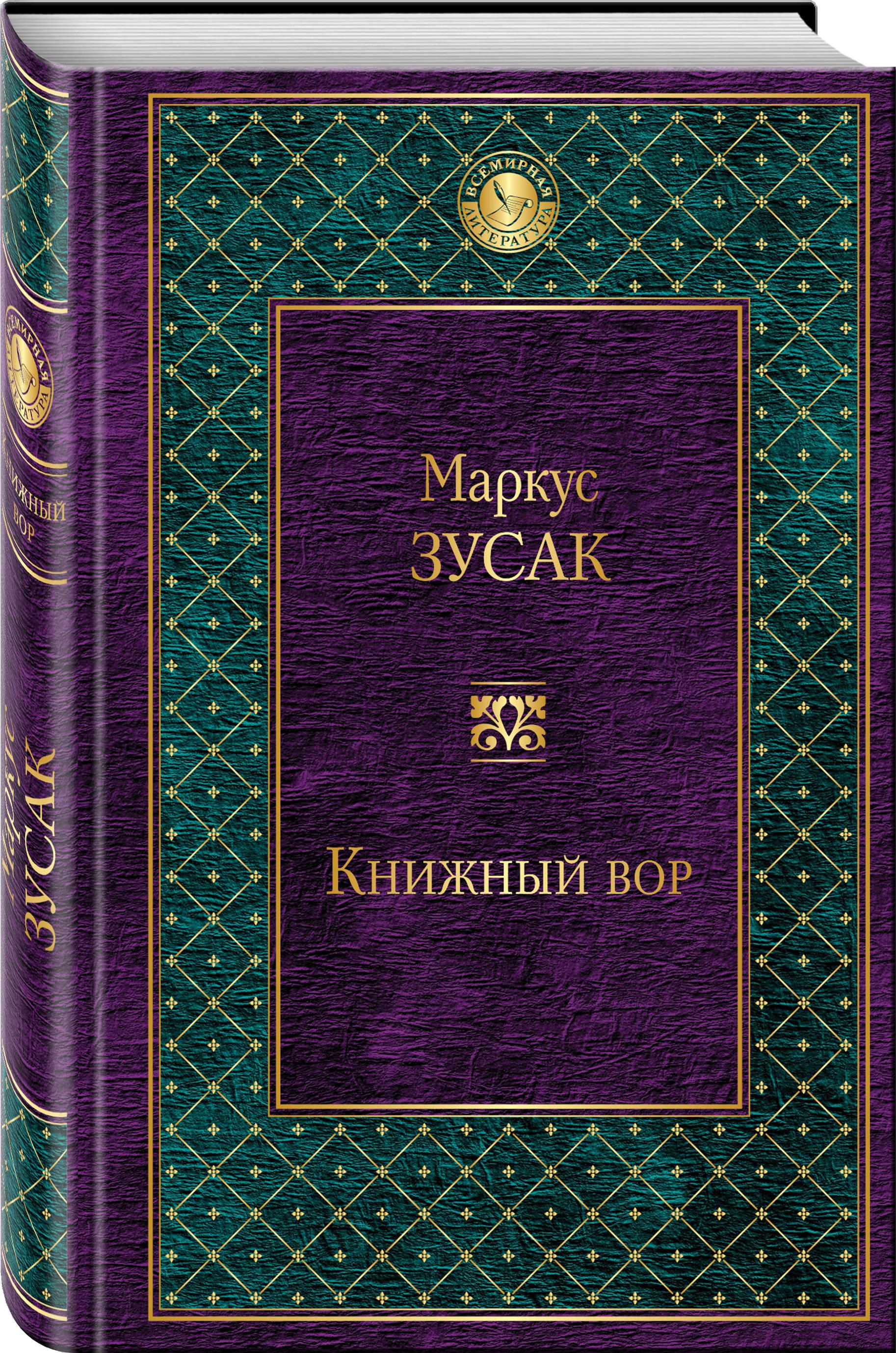 Зусак Маркус Книжный вор книжный вор