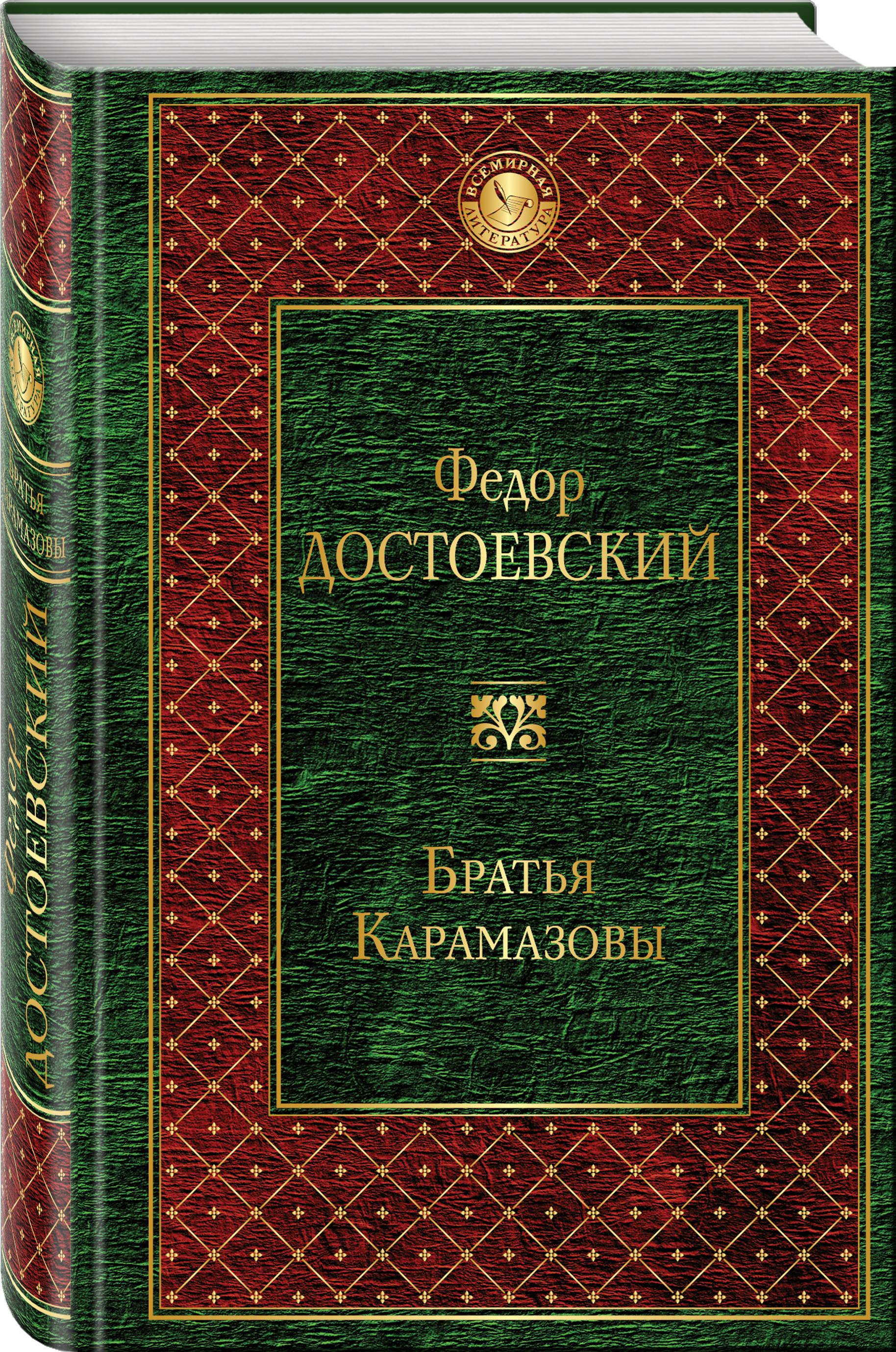 Федор Достоевский Братья Карамазовы ISBN: 978-5-699-96410-9, 978-5-699-45818-9, 978-5-699-88400-1