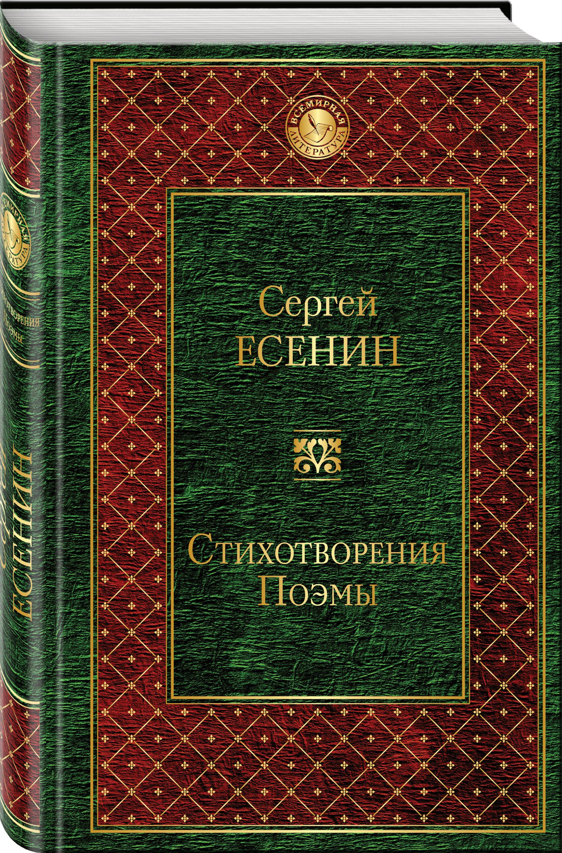 Есенин Сергей Александрович Стихотворения. Поэмы цена 2017