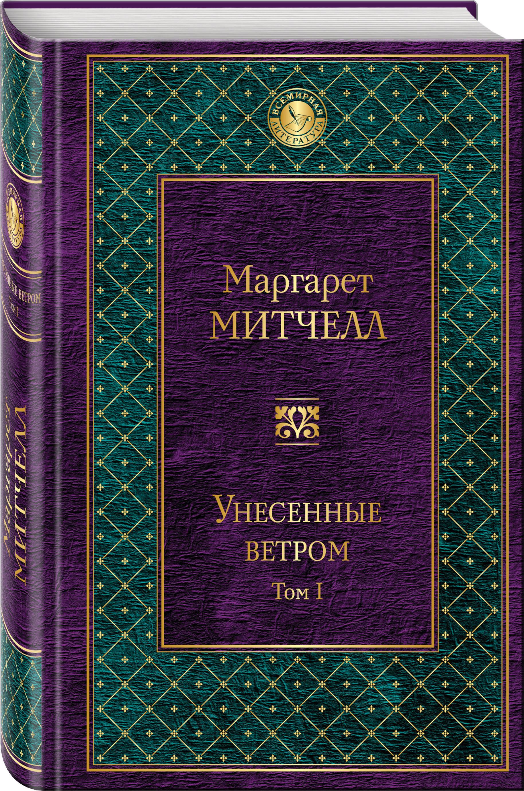 Маргарет Митчелл Унесенные ветром. В 2 томах. Том 1