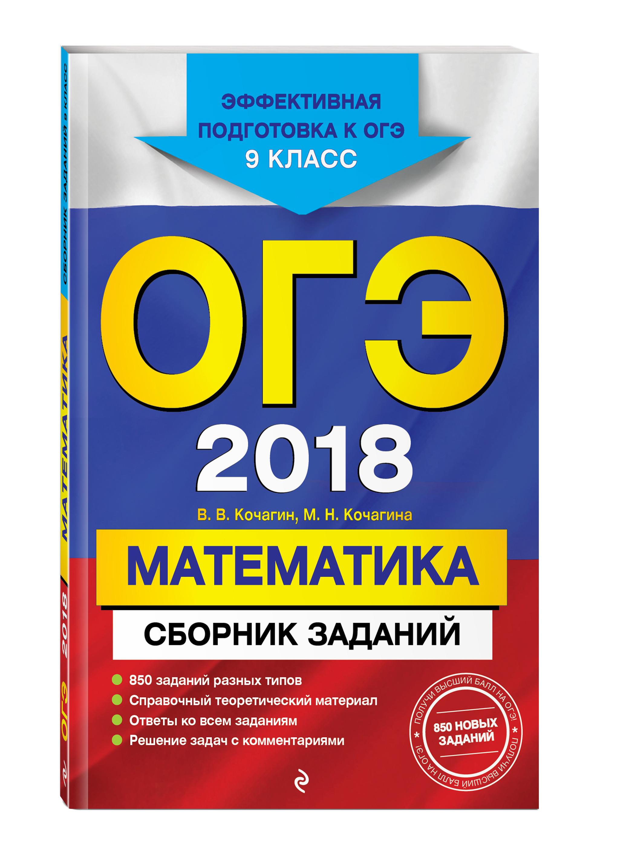 Школа 2018 гдз