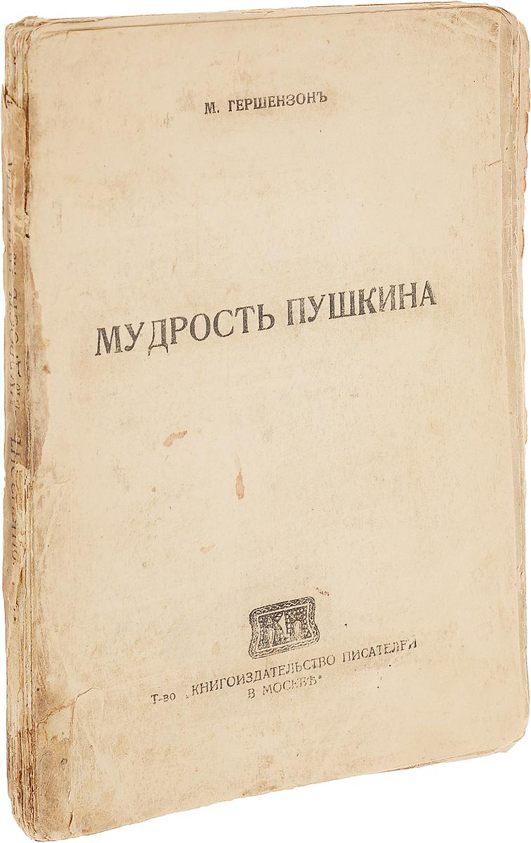 Мудрость Пушкина что можно за однушку в москве
