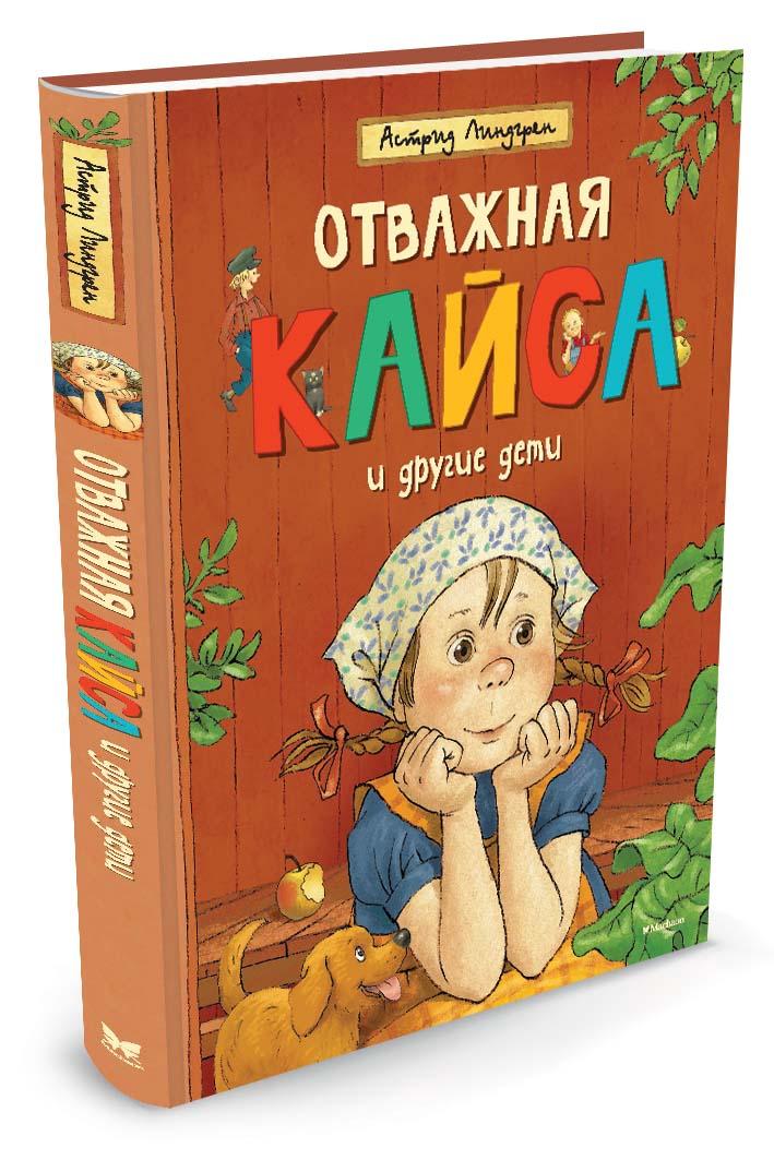 Астрид Линдгрен Отважная Кайса и другие дети