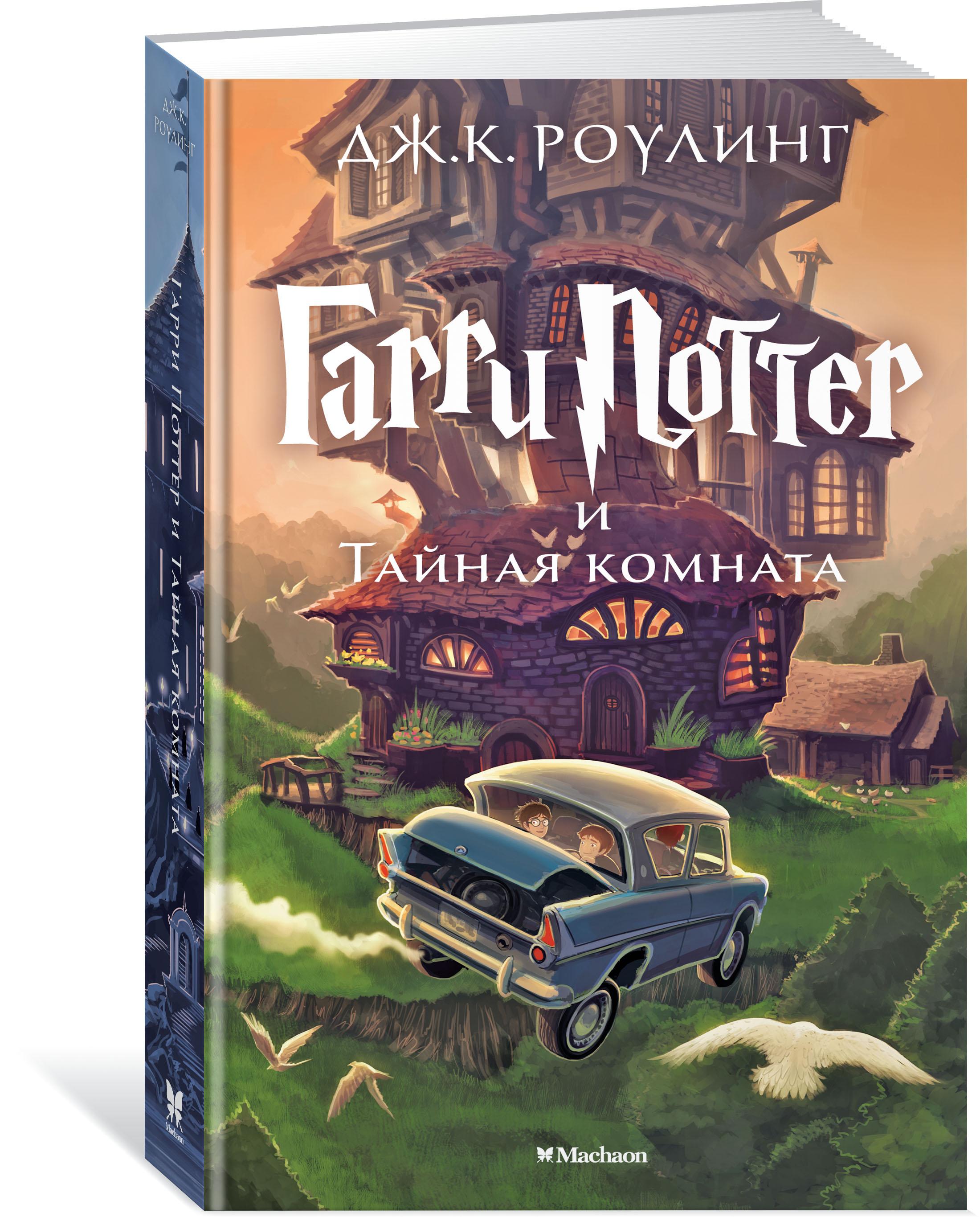 Скачать бесплатно книги гарри поттера на английском