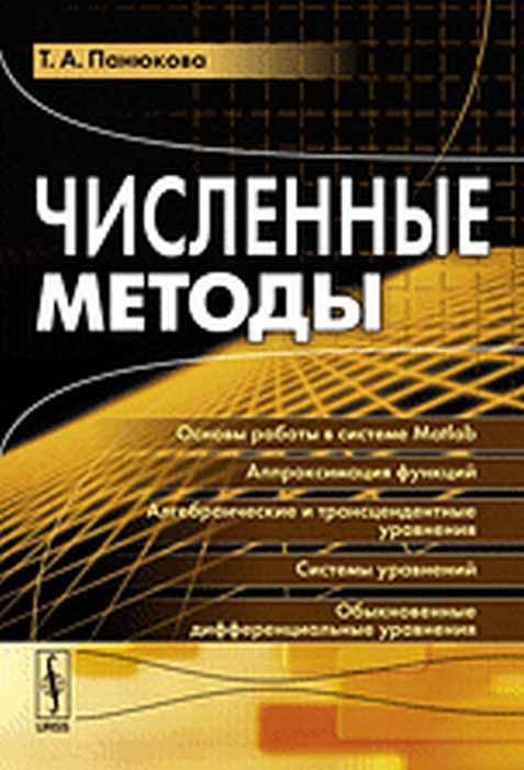 Т. А. Панюкова Численные методы у г пирумов численные методы учебное пособие для студентов втузов