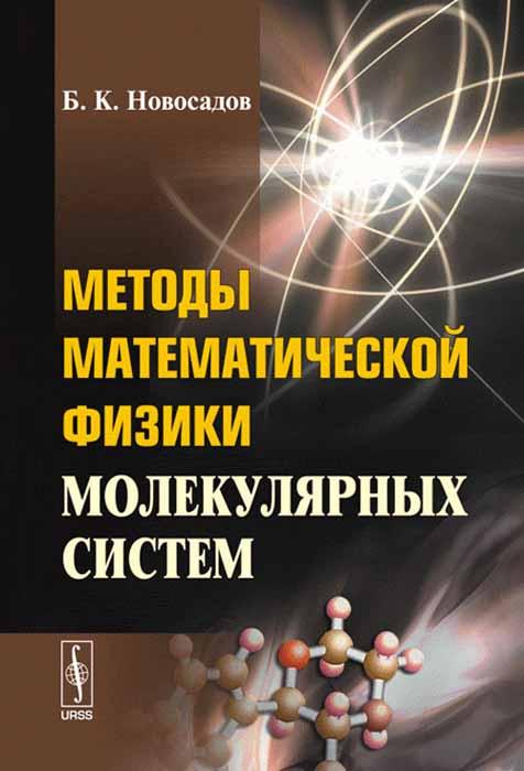 Zakazat.ru: Методы математической физики молекулярных систем. Квантовая теория молекулярных систем. Б. К. Новосадов