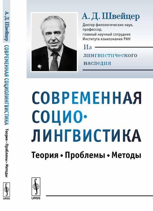 А. Д. Швейцер Современная социолингвистика. Теория, проблемы, методы
