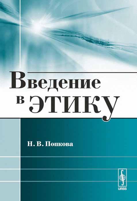 Н. В. Попкова Введение в этику две морали