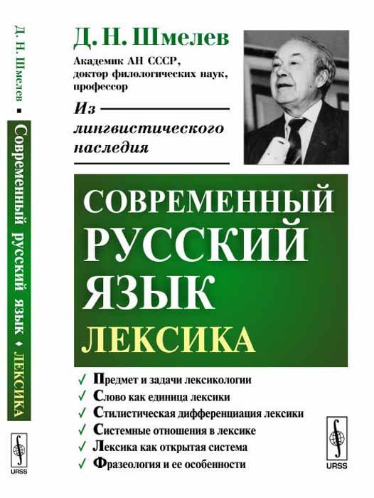 Современный русский язык. Лексика. Д. Н. Шмелев
