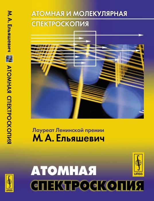 М. А. Ельяшевич Атомная и молекулярная спектроскопия. Атомная спектроскопия