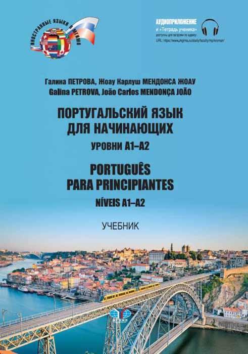 Португальский язык для начинающих. Учебник. Уровни А1-А2 / Portugues para principiantes: Niveis А1-А2