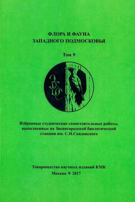 Zakazat.ru Флора и фауна Западного Подмосковья. Том 9