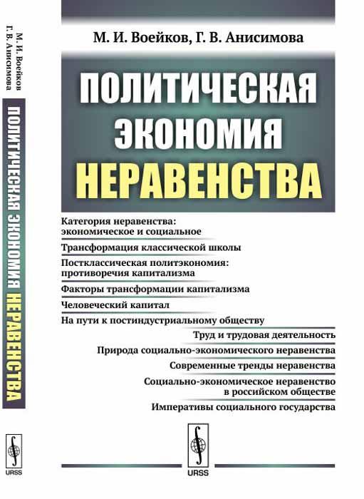 М. И. Воейков, Г. В. Анисимова Политическая экономия неравенства