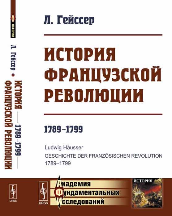 Л. Гейссер История Французской революции. 1789-1799 200 лет великой французской революции французский ежегодник 1987