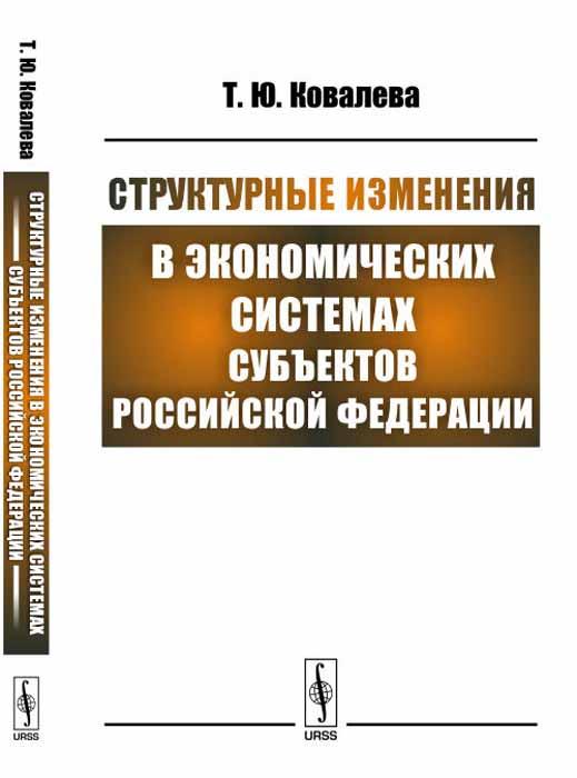 Структурные изменения в экономических системах субъектов Российской Федерации