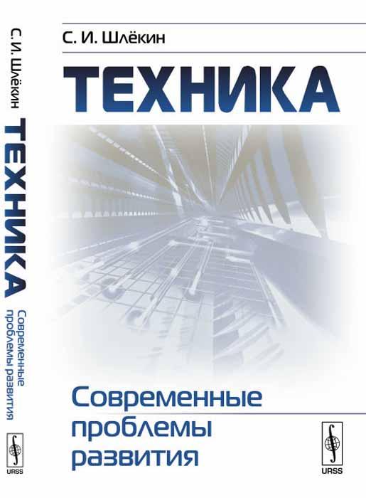 С. И. Шлёкин Техника. Современные проблемы развития