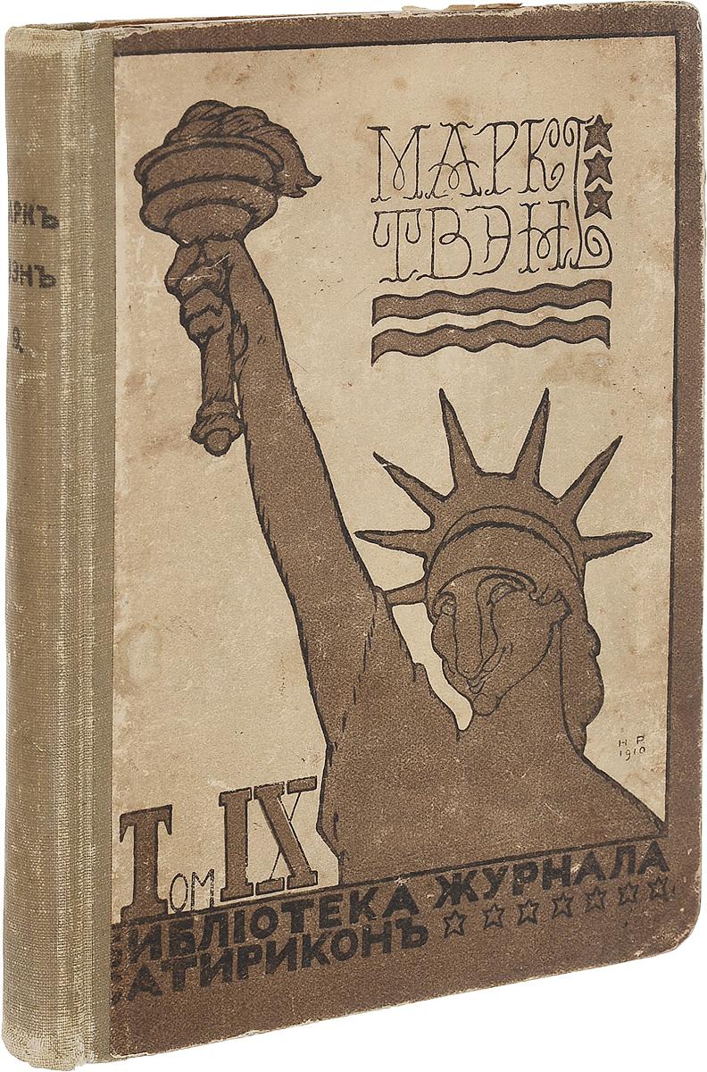 Собрание сочинений Марка Твена. Том IX. За границей