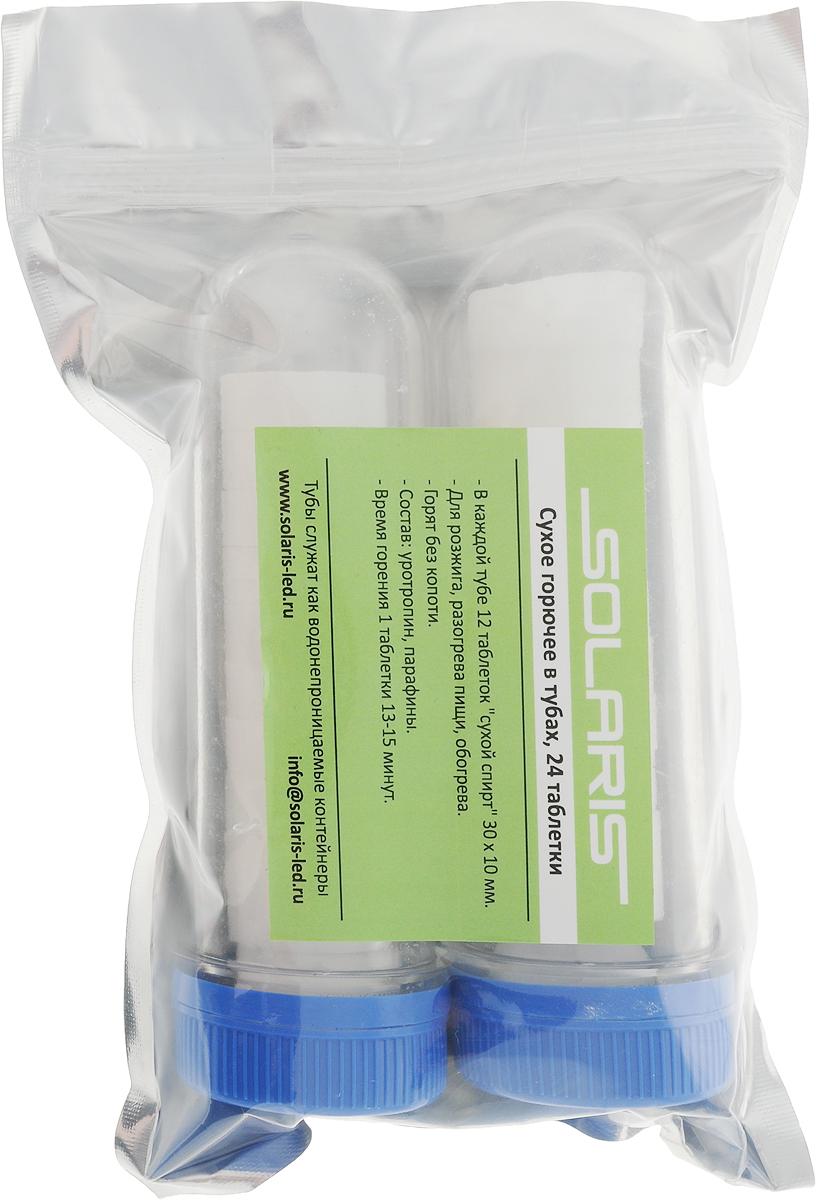 Горючее сухое SOLARIS, 24 таблеткиS6105В набор Solaris входят 24 таблетки сухого горючего. Горючее упаковано в две водонепроницаемые тубы-контейнеры, что решает задачу сохранения средств для розжига в неблагоприятных походных условия и при падении в воду, а также защищает от механический повреждений.Таблетки сухой спирт могут служить для розжига костра или мангала, разогрева пищи, обогрева палатки. Время горения 1 таблетки 13-15 минут. Горят без копоти.Состав сухого горючего: уротропин, парафины. Размер таблетки: 3 х 1 см. Влагозащищенный высокопрочный пакет-чехол: 15 х 20 см. Набор поставляется в прочном износо-и-влагостойком пакете с застежкой Zip-lock. Пакет обеспечивает дополнительную защиту. Пакет рассчитан на многократное применение и может служить для хранения элементов набора или других вещей.