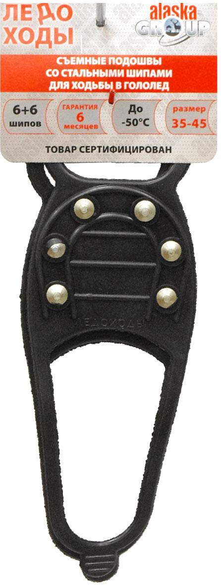 Накладки съемные Ледоходы, с 6 стальными шипами. Размер 35-458343Накладки Ледоходы представляют собой съемные резиновые подошвы с 6 стальными шипами для ходьбы в гололед. Изготовлены из каучуковой резины, не меняющей тянущихся свойств при температуре до -50°С, шипы - из углеродистой стали, покрытой цинком ZN6.Накладки Ледоходы легко и просто одеваются на любую обувь с 35 по 45 размер. Надежно защищают от падений и травм в самый сильный гололед.