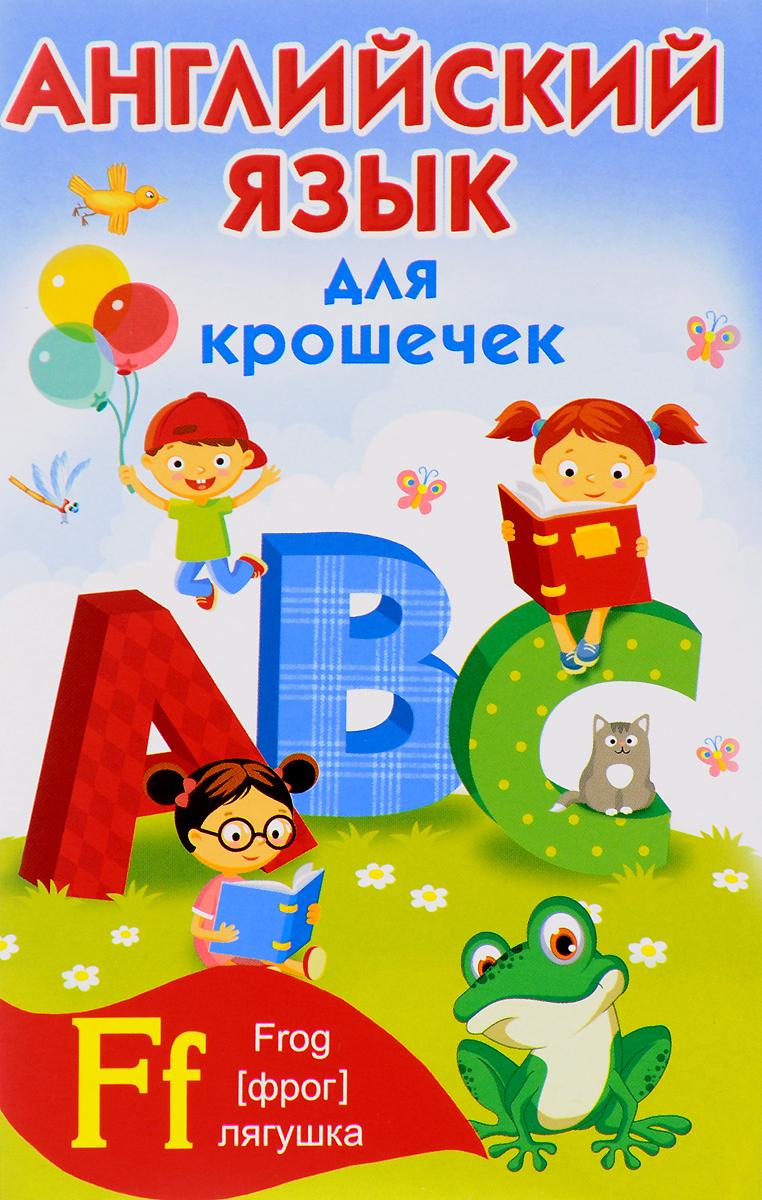 Английский язык для крошечек дмитриева в г двинина л в английский алфавит для крошечек