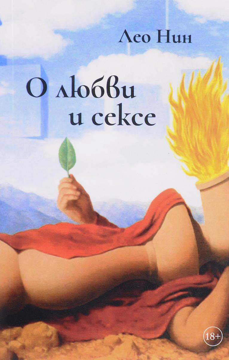 Лео Нин О любви и сексе. Афоризмы и размышления евдокия лучезарнова размышления и афоризмы