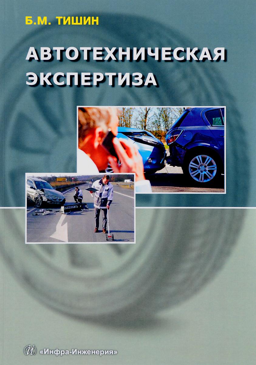 Автотехническая экспертиза. Б. М. Тишин