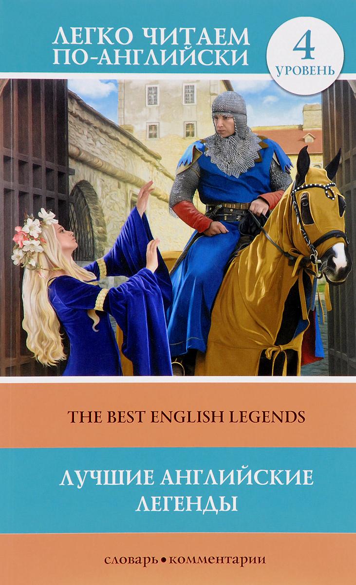 The Best English Legends / Лучшие английские легенды. Уровень 4 ISBN: 978-5-17-104432-9