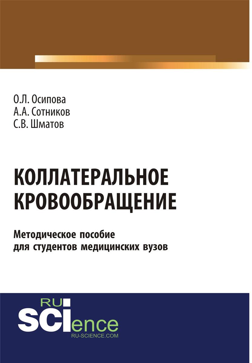 Коллатеральное кровообращение (методическое пособие для студентов медицинских вузов)