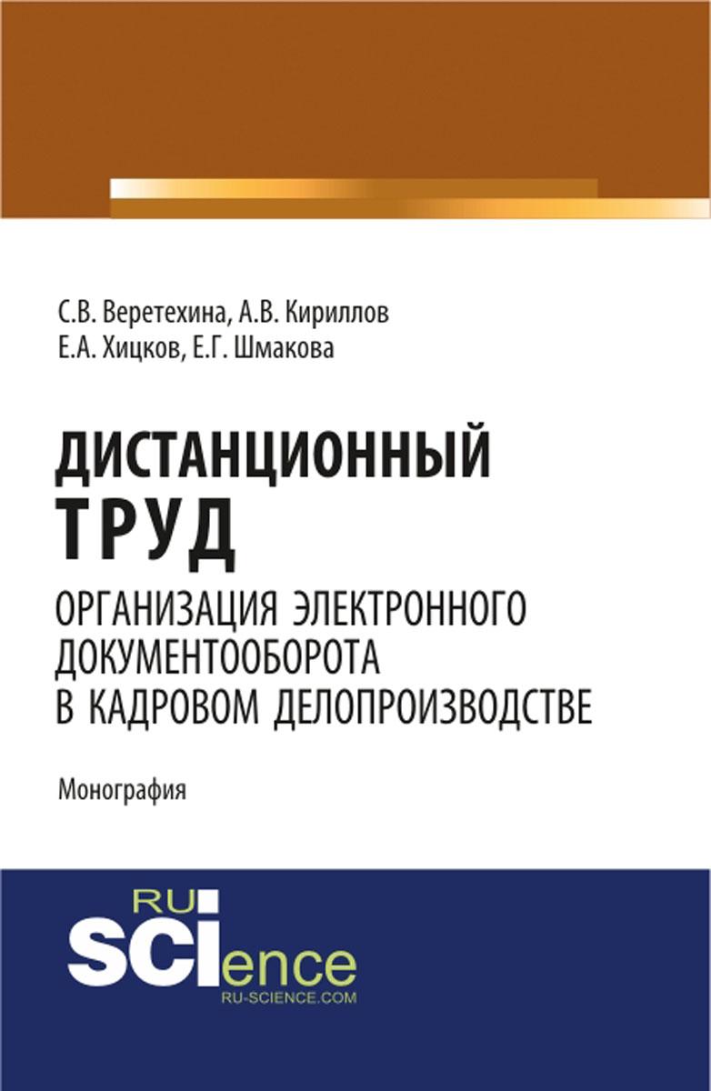 Веретехина С.В. Дистанционный труд. Организация электронного документооборота в кадровом делопроизводстве