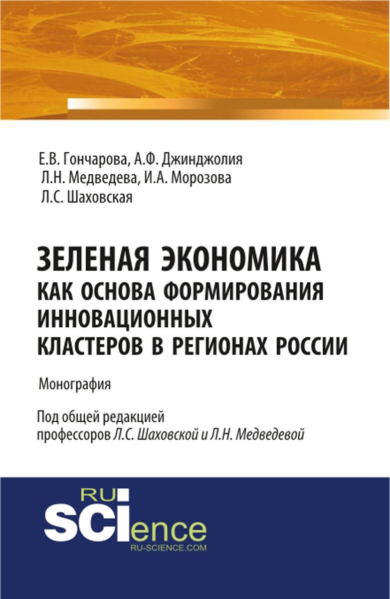 Зеленая экономика как основа формирования инновационных кластеров в регионах России