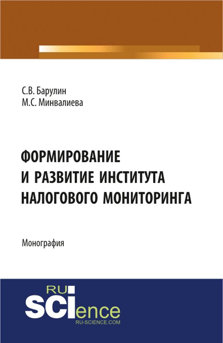 Формирование и развитие института налогового мониторинга