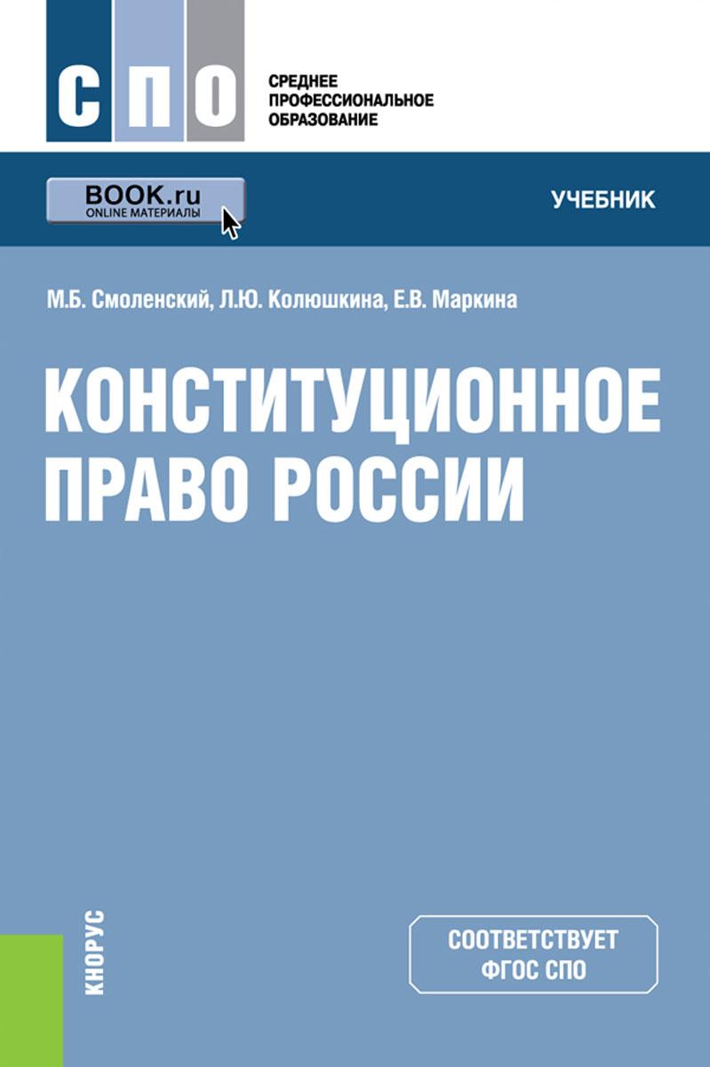 Конституционное право России (для ссузов)