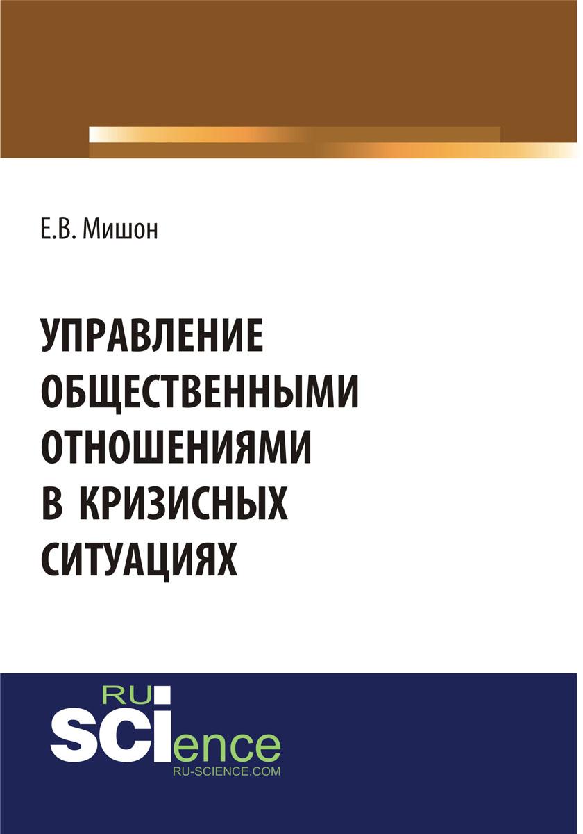 Мишон Е.В. Управление общественными отношениями в кризисных ситуациях управление проектами быстрый старт эффективные инструменты и приемы