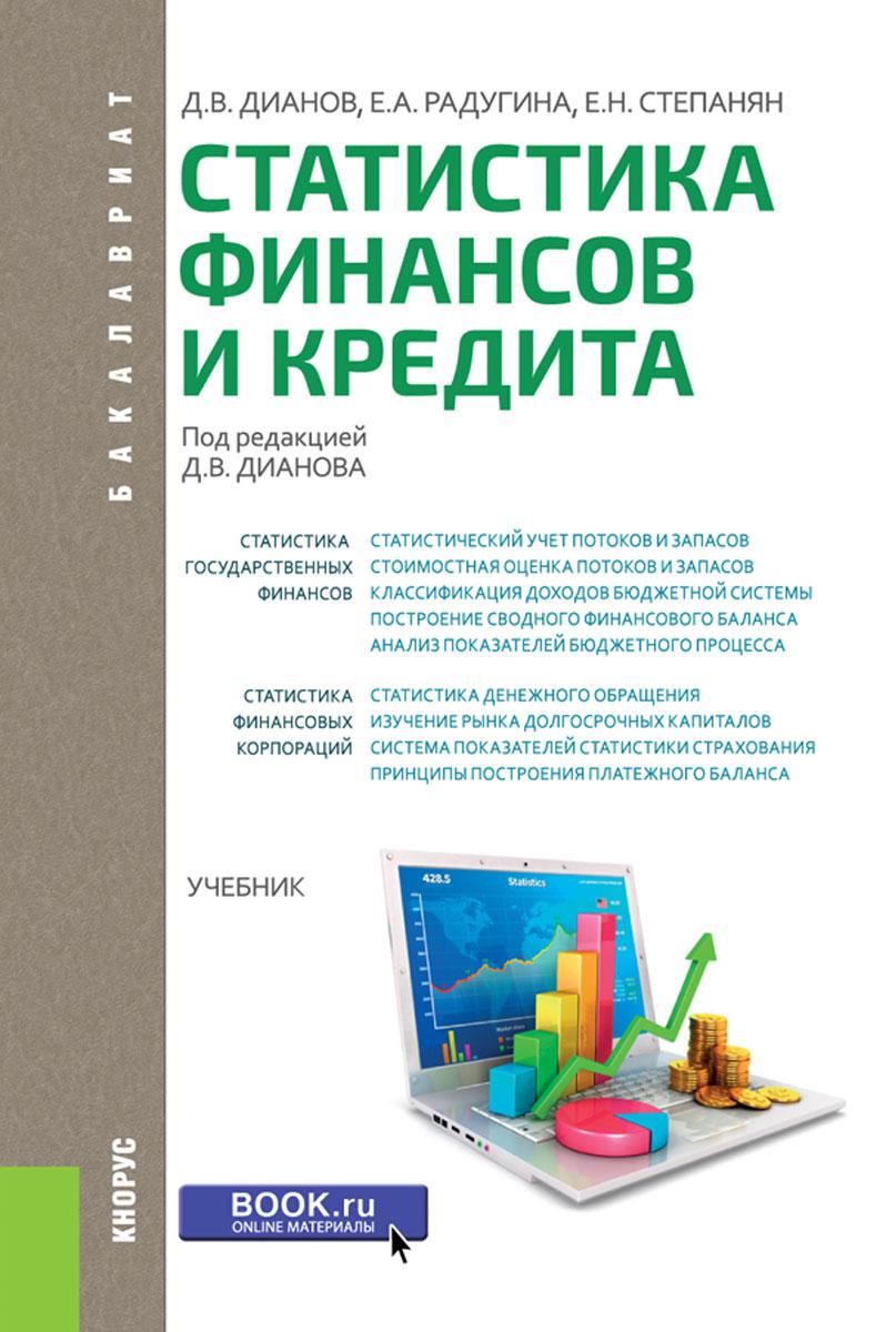Дианов Д.В. , Радугина Е.А. , Степанян Е.Н. Статистика финансов и кредита