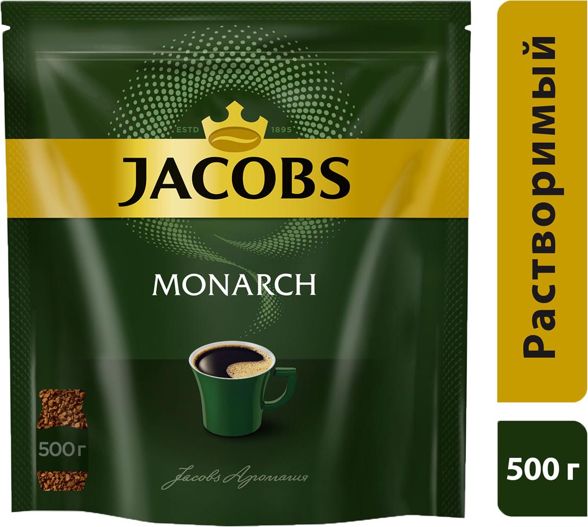 Jacobs Monarch кофе растворимый, 500 г (пакет)784663В благородной теплоте тщательно обжаренных зерен скрывается секрет подлинной крепости и притягательного аромата кофе Jacobs Monarch. Заварите чашку кофе Jacobs Monarch, и вы сразу почувствуете, как его уникальный притягательный аромат окружит вас и создаст особую атмосферу для теплого общения с вашими близкими.Так рождается неповторимая атмосфера Аромагии кофе Jacobs Monarch.Уважаемые клиенты! Обращаем ваше внимание на то, что упаковка может иметь несколько видов дизайна. Поставка осуществляется в зависимости от наличия на складе.