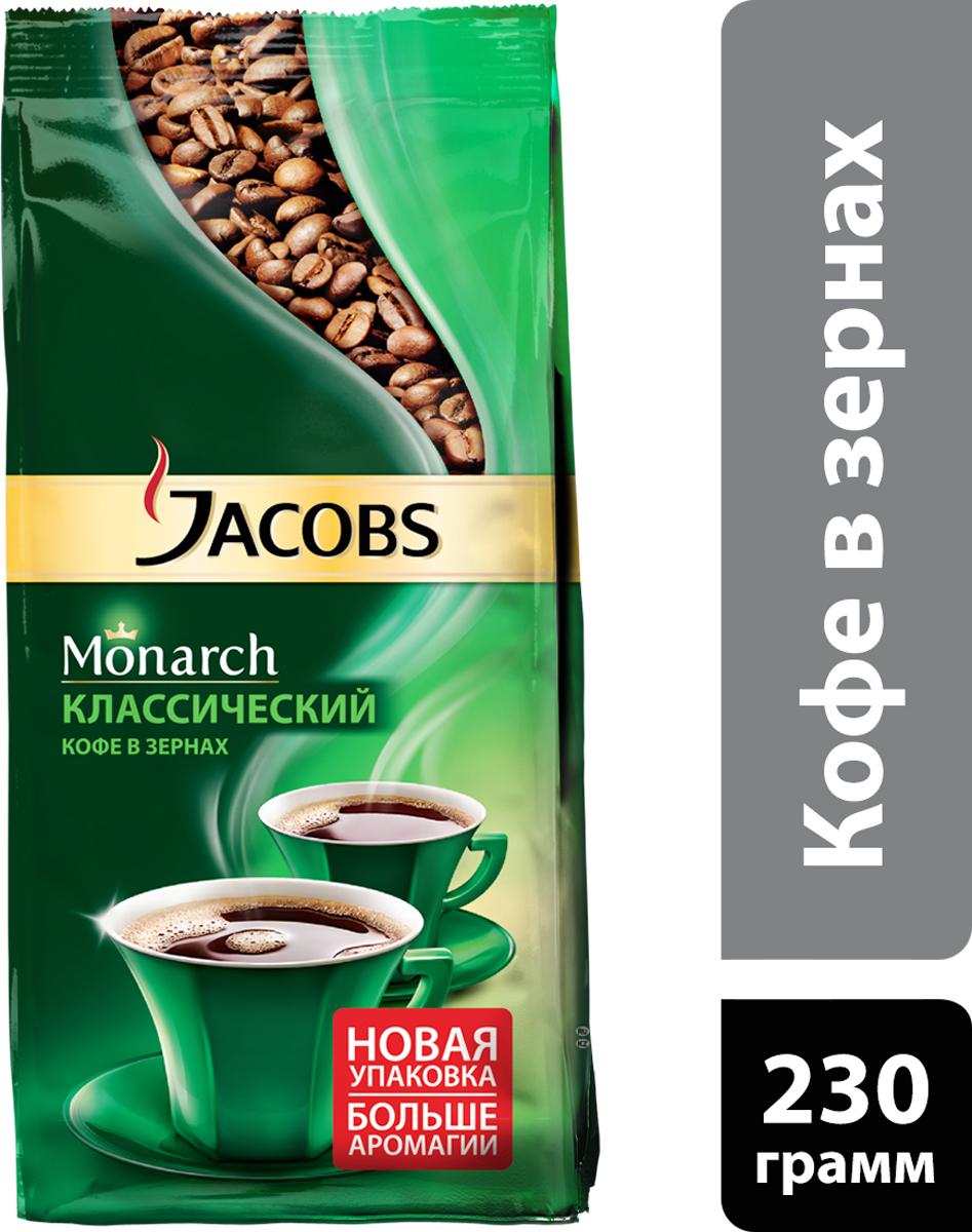 Jacobs Monarch кофе в зернах, 230 г jacobs monarch кофе в зернах 250 г