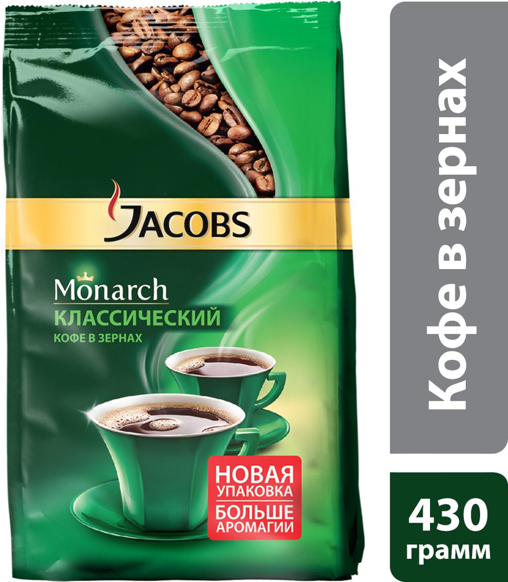 Jacobs Monarch кофе в зернах, 430 г jacobs monarch кофе в зернах 250 г